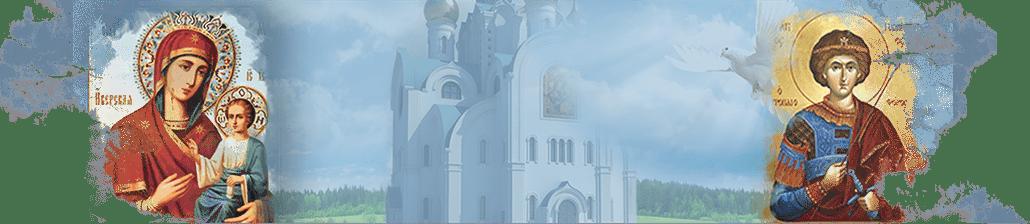 Подворье Патриарха Московского и всея Руси — храм Иверской иконы Божией Матери в Очаково-Матвеевском г. Москвы